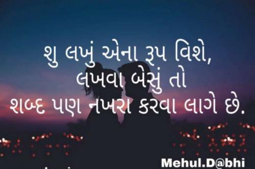 Mehul Dabhi માતૃભારતી પર રીડર તરીકે છે | Matrubharti