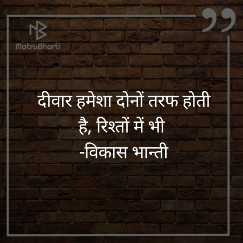 Quotes, Poems and Stories by VIKAS BHANTI