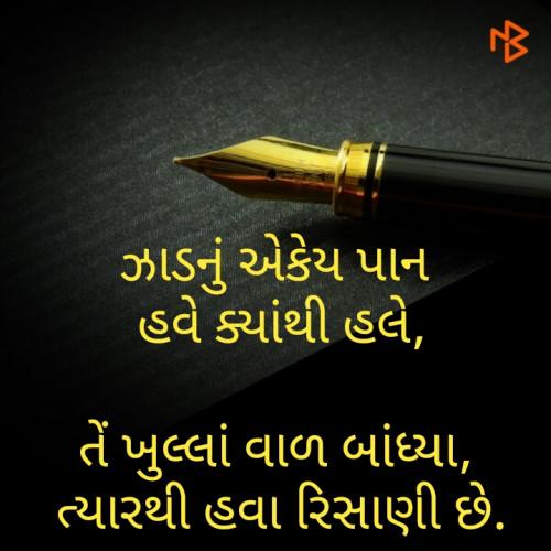 Gujarati Good Morning status by Ghanshyam Patel on 10-Nov-2019 09:37:50am | Matrubharti