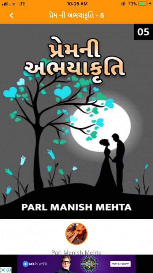 ગુજરાતી कथा Posted on Matrubharti Community   Matrubharti