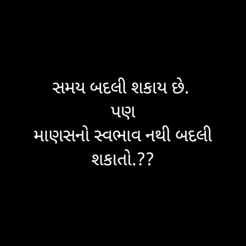 Gujarati Questions and Whatsapp Status | Matrubharti