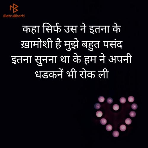 Hindi Shayri status by Amit Katara on 11-Nov-2019 12:23:21pm | Matrubharti