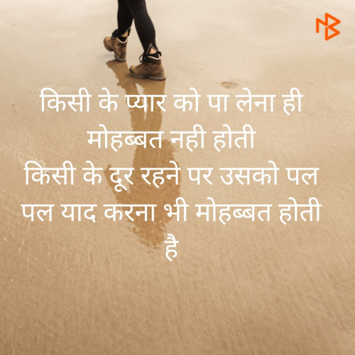 Quotes, Poems and Stories by Amit Katara