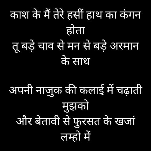 Hindi Poem status by Amit Katara on 11-Nov-2019 12:50:36pm | Matrubharti