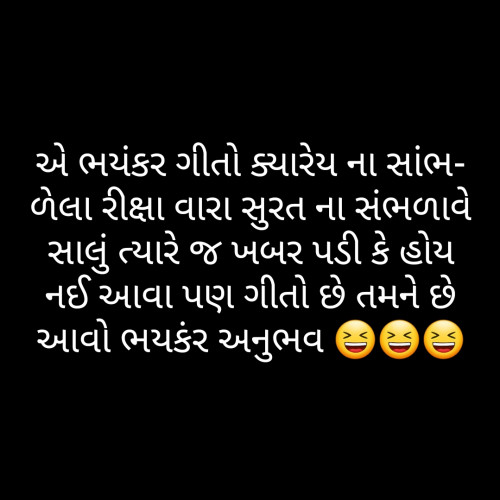 ગુજરાતી જોક્સ Posted on Matrubharti Community | Matrubharti
