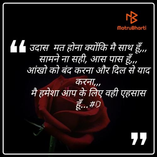 #dStatus in Hindi, Gujarati, Marathi | Matrubharti