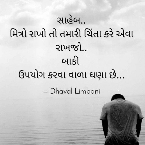 Quotes, Poems and Stories by Dhaval Limbani