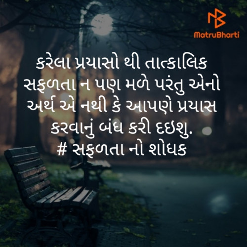 Quotes, Poems and Stories by ફેનિલ | Matrubharti