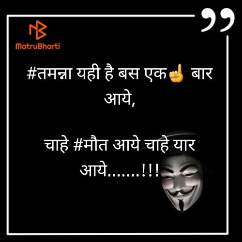 #मौतStatus in Hindi, Gujarati, Marathi   Matrubharti
