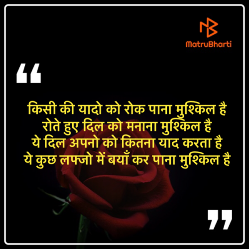 Quotes, Poems and Stories by A Gaurav Pithwa | Matrubharti