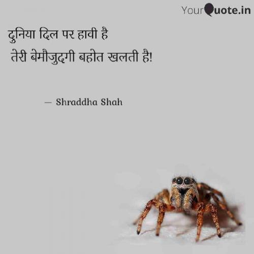 Quotes, Poems and Stories by Shraddha Shah | Matrubharti