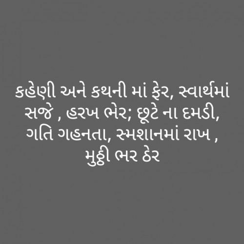 ગુજરાતી પ્રેરણાત્મક Posted on Matrubharti Community   Matrubharti