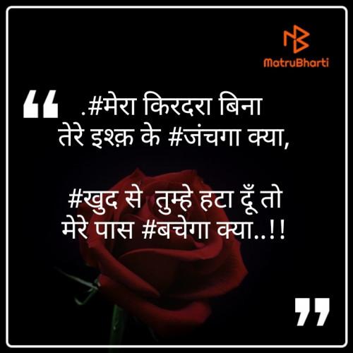 #मेराStatus in Hindi, Gujarati, Marathi | Matrubharti