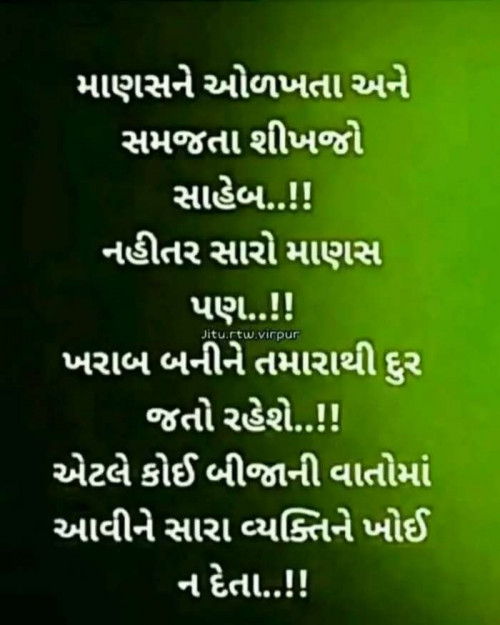 Quotes, Poems and Stories by Gujrati Rahul | Matrubharti