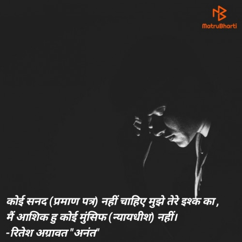 Quotes, Poems and Stories by Ritesh Agravat | Matrubharti