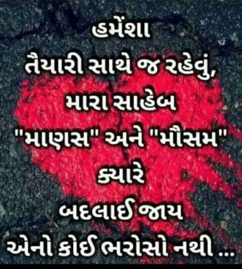 ગુજરાતી સુવિચાર Posted on Matrubharti Community | Matrubharti