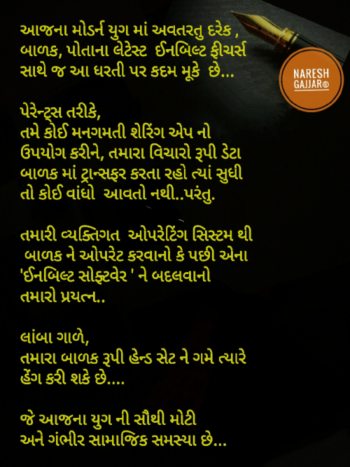 #childrenStatus in Hindi, Gujarati, Marathi | Matrubharti