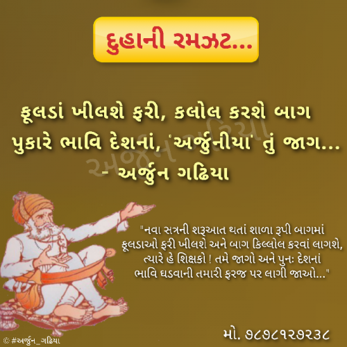 Gujarati Folk status by Arjun Gadhiya on 14-Nov-2019 11:01:16am | Matrubharti