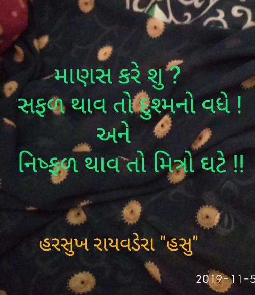 Quotes, Poems and Stories by Harsukh Raivadera | Matrubharti
