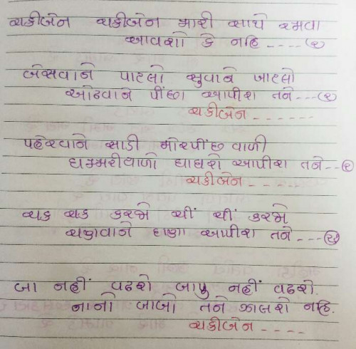 Quotes, Poems and Stories by vidya padvi   Matrubharti