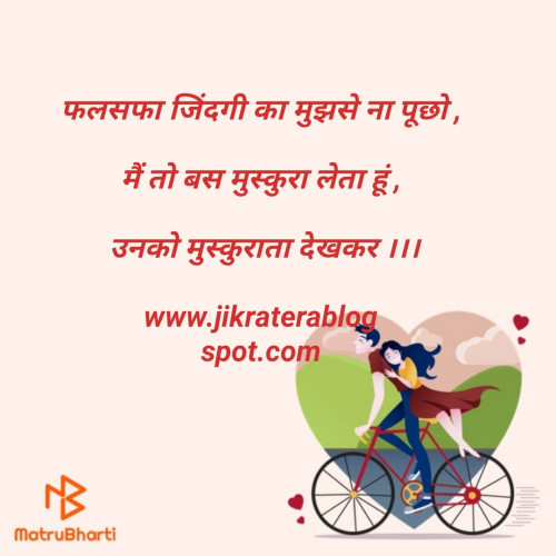 Quotes, Poems and Stories by योगेश कुमार | Matrubharti