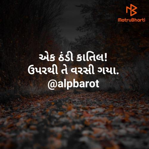 ગુજરાતી वोट्सेप स्टेटस Posted on Matrubharti Community | Matrubharti