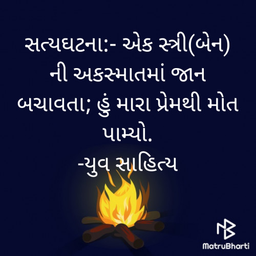 Gujarati Folk status by Yuvrajsinh Solanki on 15-Nov-2019 12:20:59am | Matrubharti