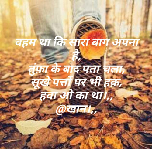 Quotes, Poems and Stories by Abbas khan | Matrubharti