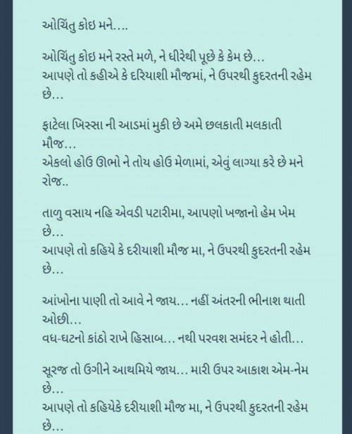 Quotes, Poems and Stories by Mamta Pandya   Matrubharti