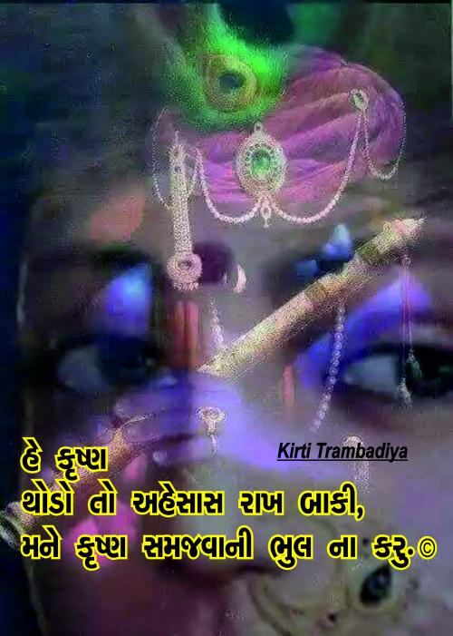 Kirti Trambadiya मातृभारती पर एक पाठक के रूप में है | मातृभारती