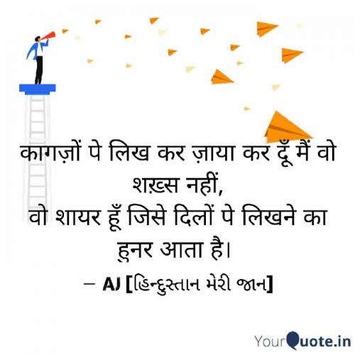 Gujarati Shayri status by गुमनाम सिकंदर on 15-Nov-2019 05:44:32pm | Matrubharti
