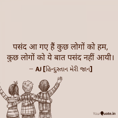 Quotes, Poems and Stories by A J CHAUDHARY | Matrubharti