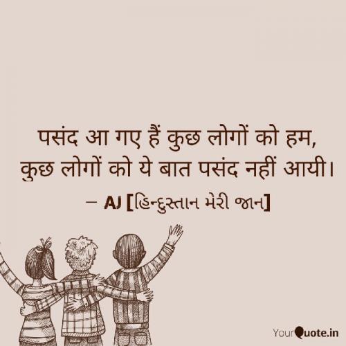 Gujarati Shayri status by A J CHAUDHARY on 15-Nov-2019 05:44:44pm | Matrubharti