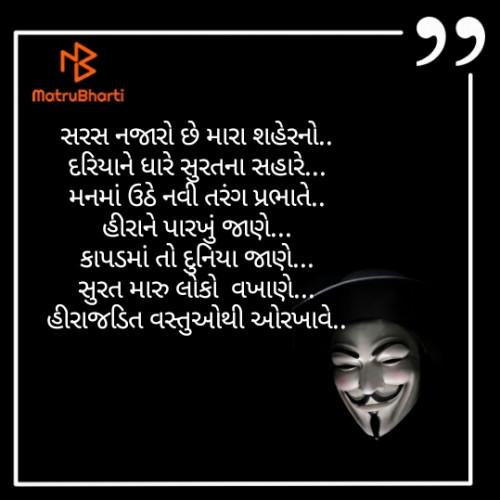 Gujarati Hiku and Whatsapp Status | Matrubharti