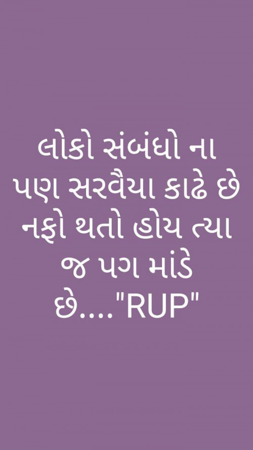 Quotes, Poems and Stories by rupal patel | Matrubharti