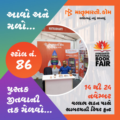 #BookFairStatus in Hindi, Gujarati, Marathi | Matrubharti