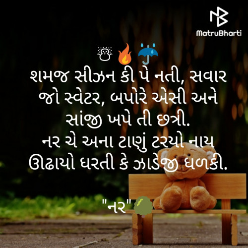 Quotes, Poems and Stories by Naranji Jadeja