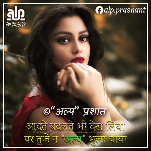 English Shayri status by Prashant Panchal on 15-Nov-2019 08:34pm | Matrubharti