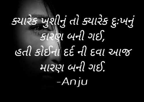 anjana Vegda માતૃભારતી પર રીડર તરીકે છે | Matrubharti