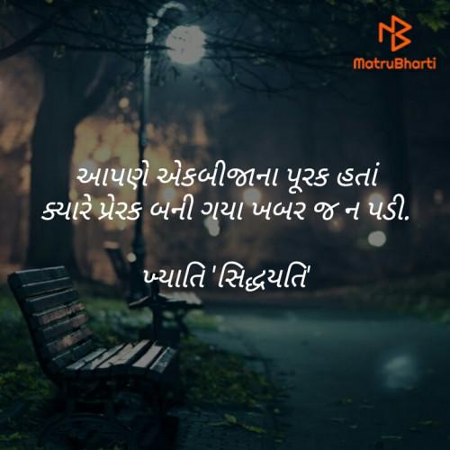 Post by Khyati Maniyar on 16-Nov-2019 01:30am