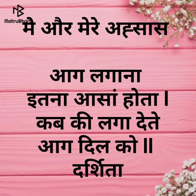 Post by Darshita Babubhai Shah on 16-Nov-2019 06:14am