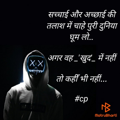 #cpStatus in Hindi, Gujarati, Marathi | Matrubharti