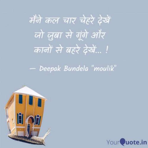 Quotes, Poems and Stories by Deepak Bundela Moulik