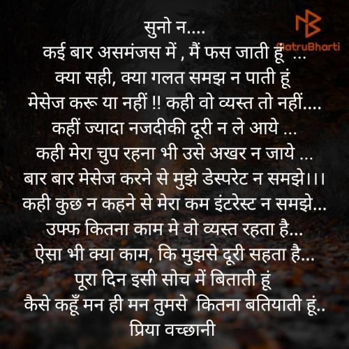 हिंदी कविता Posted on Matrubharti Community  | Matrubharti