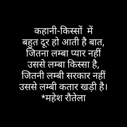 Quotes, Poems and Stories by महेश रौतेला