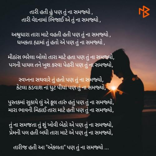 Heena Patel ના બાઇટ્સ