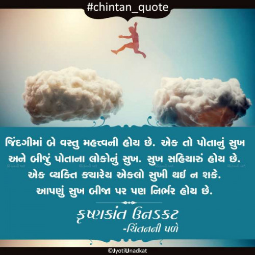 Quotes, Poems and Stories by Krishnkant Unadkat