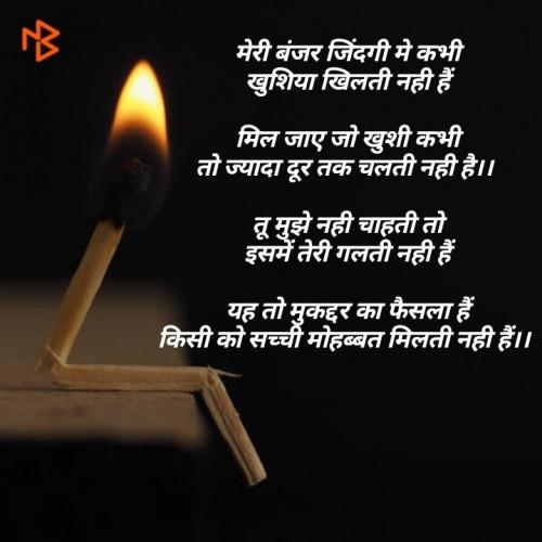 हिंदी कविता, सुविचार व् लघुकथाएँ, हिंदी सोशल नेटवर्क, चेट करें, शेयर करें | मातृभारती