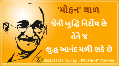 Quotes, Poems and Stories by Prashant Panchal | Matrubharti