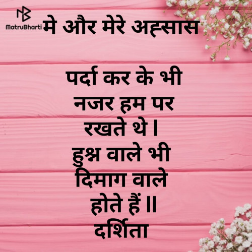 Hindi Shayri status by Darshita Babubhai Shah on 17-Nov-2019 08:37:51am | Matrubharti